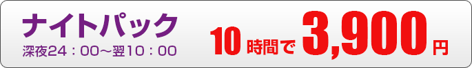10時間3900円